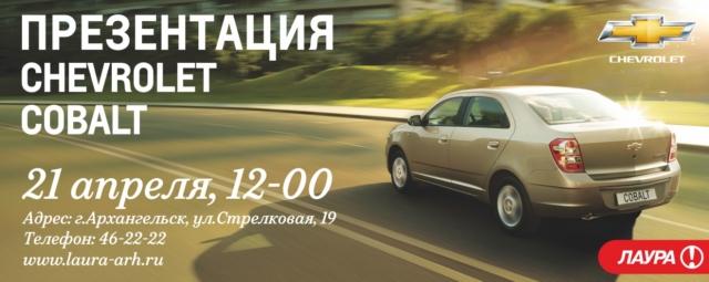 Презентация нового Chevrolet Cobalt