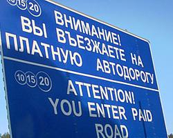 Волгоград обретет платные дороги