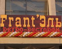 Владельца сети Frant'Эль подозревают в незаконном строительстве 45 зданий