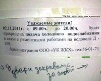 Жителей Кировского района без предупреждения оставили без воды