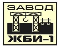 В Волгограде переизбрали генерального директора завода ЖБИ №1