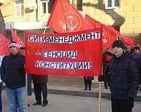 Митинг протеста в центре Волгограда заглушают громкой музыкой