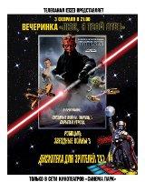 В Волгограде состоится вечеринка в стиле «Звездных войн»