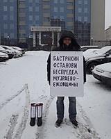 Экс-председатель областного КДМ пикетировал Следственный комитет России