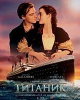 «Титаник» вновь оживает в 3D