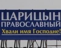 В Волгограде пройдет православная выставка-ярмарка