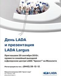 Волгограду презентуют Lada Largus