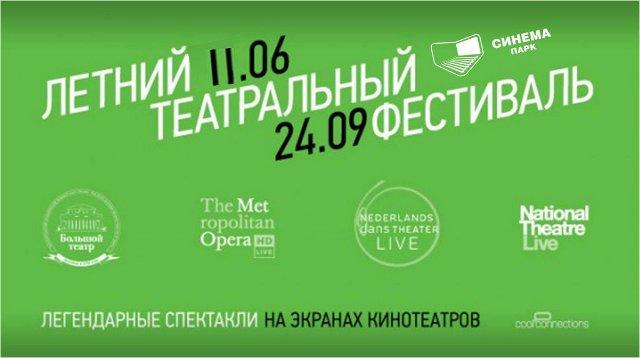 Летний театральный фестиваль в «СИНЕМА ПАРКЕ»