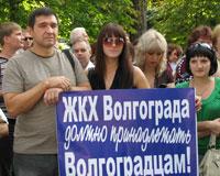 Волгоградцы вышли на защиту городского коммунального хозяйства от «олигархов» и губернатора