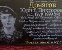Мемориальная доска погибшему герою вернулась на прежнее место