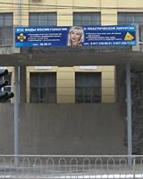 Антимонопольщики запретили рекламу подтяжки лица на Доме печати