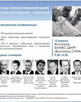 Волгоградским бизнесменам расскажут про IPO