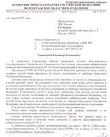 Член УИКа в Волгограде заявил, что его заставляли подписать пустой итоговый протокол