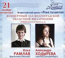 В Волгограде выступят молодые одаренные музыканты