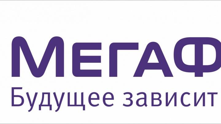 «МегаФон» признан лучшим в регионе предприятием связи