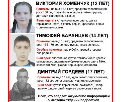 Трое подростков сбежали из дома, чтобы не сесть за серию угонов