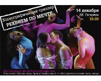 Наркотики вдохновили на балет