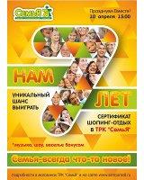 10 апреля ТРК «СемьЯ» исполняется семь лет!