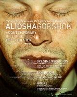 В Перми покажут рассказ Льва Толстова «Алеша Горшок» на новый лад