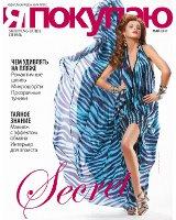 В мае журнал Shopping Guide «Я Покупаю» раскрывает секреты шопинга