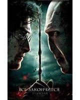 Выиграй приглашение на «Гарри Поттера и дары смерти: часть 2»