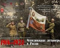 В Перми работает выставка «Чехословацкие легионеры в России 1914–1920»