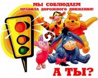 В парке Горького пройдет праздник «Внимание! На дороге дети!»