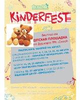 ТРК «Семья» приглашает на  Kinderfest