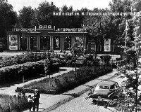 В парке Горького начнет работу фотовыставка в формате open air