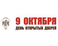 Пермский университет приглашает на день открытых дверей