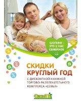Дисконтная книжка ТРК «Семья» – покупайте с выгодой