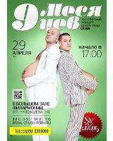 Центр танца Crush концертирует на девятом месяце