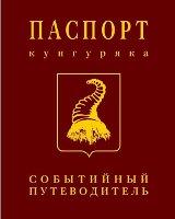 У кунгуряков появятся собственные паспорта