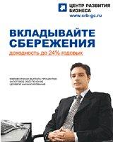 «Инвестиции в лизинг» – альтернатива депозиту