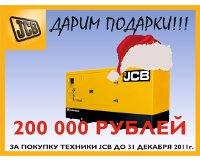 Не опоздай на специальную акцию по генераторам JCB
