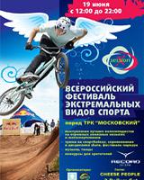 Фестиваль экстремальных видов спорта X-session