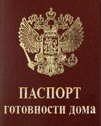 К зиме дома получают паспорта
