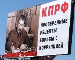 Со Сталиным против коррупции