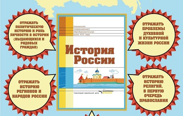Историю России «приправят» идеологией?