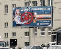 Запсибкомбанк разместил в Екатеринбурге 3D-билборд