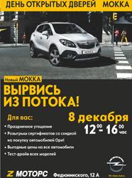 «Зет-Моторс» приглашает на презентацию нового Opel Mokka