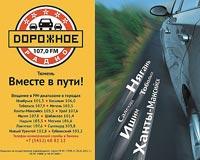 Летчик Шарпатов поздравит мужчин в эфире «Дорожного радио»