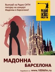 Тюменцы побывают на концерте Мадонны в Барселоне
