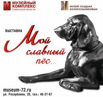Добрая выставка, посвященная собакам, откроется в Тюмени