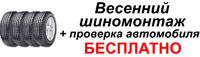 «Субару Центр Тюмень» начинает акцию «Весенний шиномонтаж»