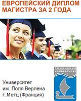 Открылась новая магистерская программа двойных дипломов