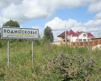 Новости из «Подмосковья»: загородная жизнь премиум-класса