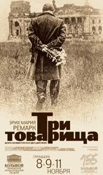 Сегодня в Тюмени состоится премьера спектакля «Три товарища»