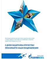 «Газпромнефть-Тюмень» поздравит клиентов АЗС с Днем защитника Отечества