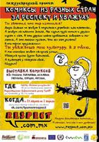 Выставку комиксов из стран Евросоюза откроют гости из Москвы